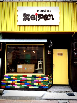 お礼が遅くなりました「meipan祭りVol.8」ありがとうございました。