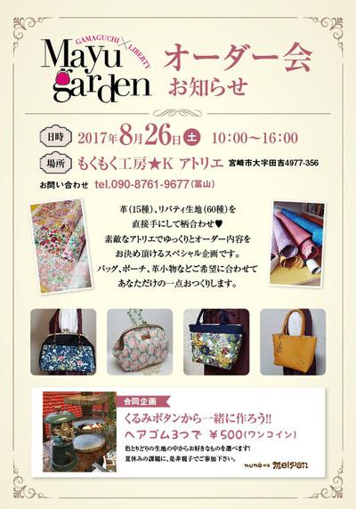 次回のオープン日26(土)のみMayu gardenさんのオーダー会あります。