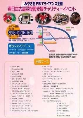 明日は「東日本大震災復興支援チャリティーイベント」