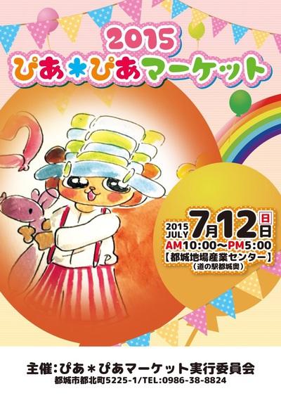次のイベントは7月12日「ぴあぴあマーケット」です。