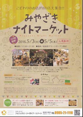 5月3日~5日「みやざきナイトマーケット」