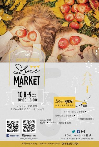 10月9(月・祝)line marketに参加させて頂きます。
