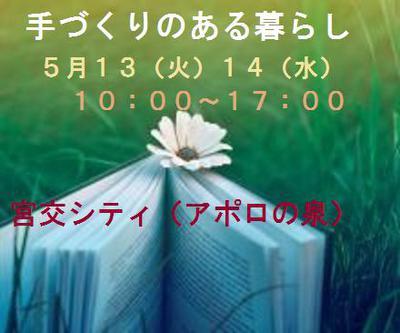 13(火)14(水)「手づくりのある暮らし」参加者さま~。