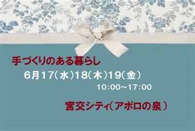 「手づくりのある暮らし」2日目開催!