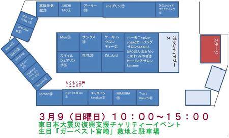 本日「東日本大震災復興支援チャリティーイベント」に参加します。