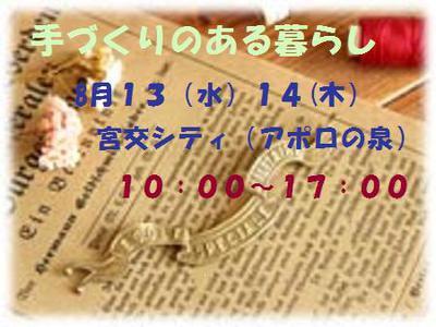 「手づくりのある暮らし」8月13(水)14(木)開催です。