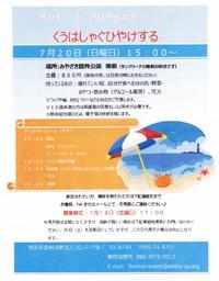 【告知】海でBBQ、ジェットスキーと花火のイベントのお知らせ