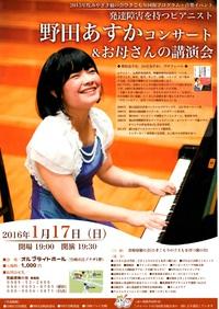 【告知】野田あすかさんコンサートあります