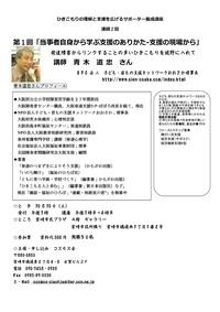 【告知】不登校講演会のお知らせ