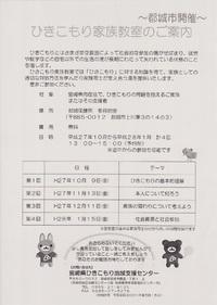 【告知】 都城でひきこもり教室開催!