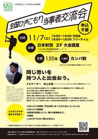 【告知】ひきこもり当事者東京大集合のお知らせ