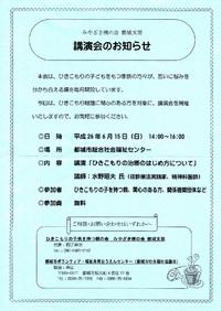 【告知】ひきこもり講演会in都城