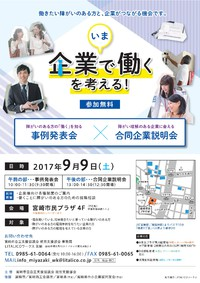 【告知】障害雇用を企業と一緒に考えるイベントあります 2017/08/09 06:00:00