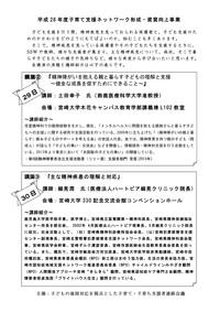 【告知】子どもの支援職向け研修会のお知らせ