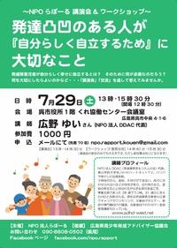 【告知】広島・呉での不登校・発達障害講演会のお知らせ