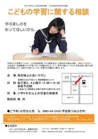 【告知】学習支援と相談会のご案内