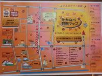 たかなべ散策マップ!