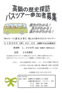 高鍋町歴史探訪バスツアー