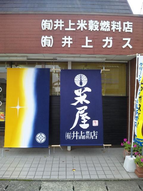 六日町 井上米穀燃料店