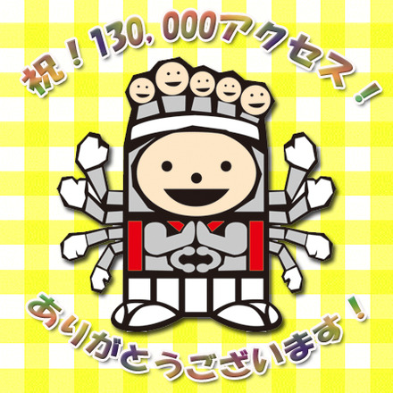 13万アクセス!!