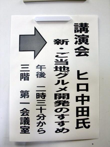 新・ご当地グルメ講演会