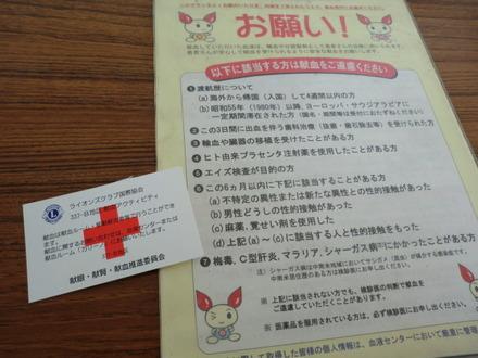 そうだ、献血に行こう。