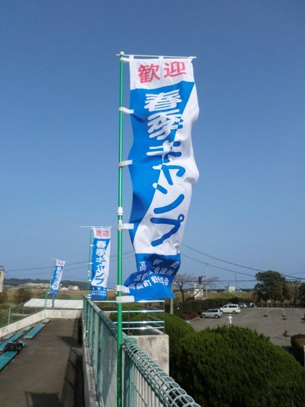 桐蔭横浜大学野球キャンプ