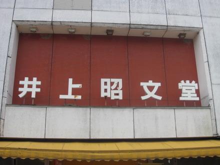 井上昭文の画像 p1_32