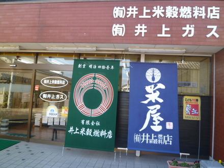 のれん設置(六日町・十日町)