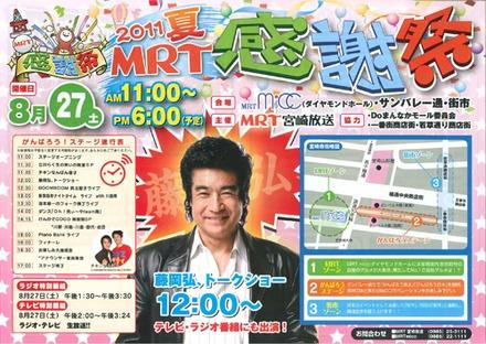 MRT感謝祭