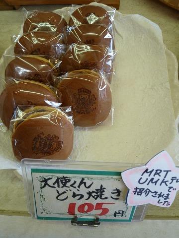 長谷川だんご高鍋店