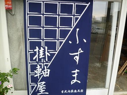 のれん(立花商店街)