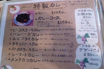 カフェレストラン 藍樹