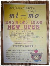 mi-moさん明日OPENです。