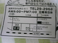 袋 屋さん (FUKUROYA)
