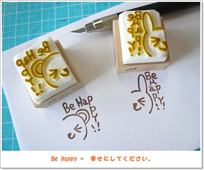 Be Happyはんこ