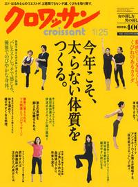 少女マンガ家花村えい子先生の記事がクロワッサンに出ました!