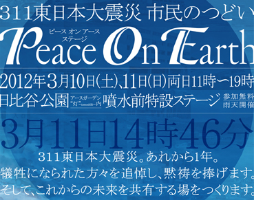 3.11東日本大震災 市民のつどい『ピース オン アース 』