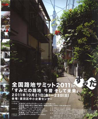 全国路地サミット2011 IN すみだ 開催!