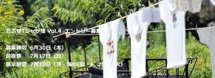 今年も開催おぶせTシャツ畑!作品募集!