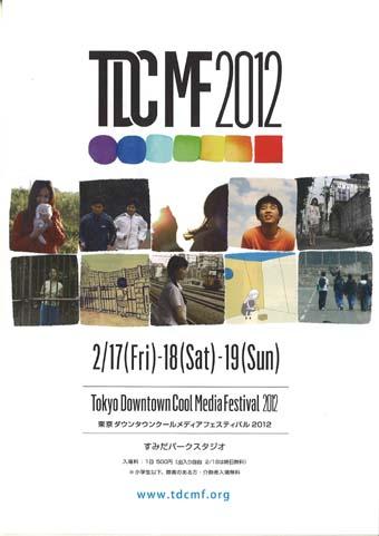 東京ダウンタウンクールメディアフェスティバル2012