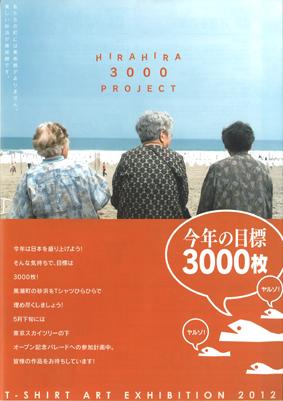 今年もひらひら!砂浜美術館Tシャツアート展 3000枚計画!