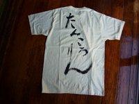 手描きTシャツ「たんころりん」Tシャツ!