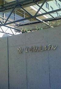 久しぶりの宮崎へ パート3  いとこの結婚式へ参加したよ