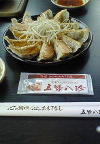 五味八珍の浜松餃子です。