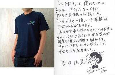 吉田照美 絵画展(不思議な)3夢開催!東武百貨店池袋