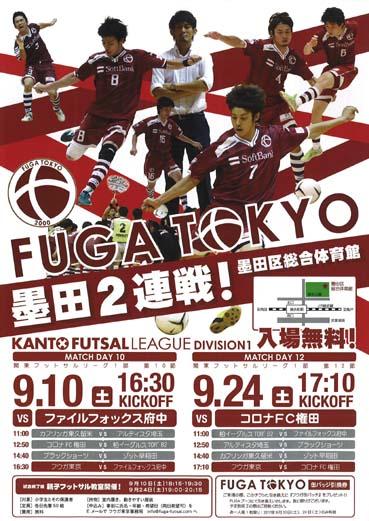 負けられない試合がある!FUGATOKYO ホームゲーム開催