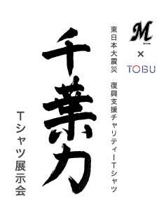 千葉ロッテマリーンズ×東武百貨店船橋店Tシャツ展開催
