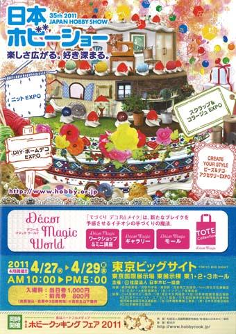 第35回日本ホビーショー2011に出展します!