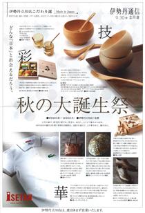 伊勢丹立川店に久米繊維製品が期間限定で並びました!